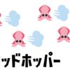 【動画解説】クアッドホッパーブラック/ガチアサリ/アジフライスタジアム 1戦目