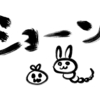カタカナ+漢字の名前がかっちょいい