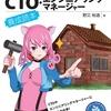『CTO・エンジニアリングマネージャー養成読本』が発行されました