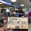 ゆいレール1日乗車券とレンタカーで沖縄観光 #格安沖縄旅行ブログ