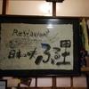 """ネパール旅行記5-2 カトマンズで有名な日本食レストラン """"ふる里"""" コスパ最強!カツ丼が250円!?"""