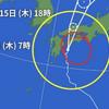 台風の中心が愛媛県を通過したのに、上陸とならず・・