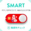 【新ブランド追加】Amazon Dash Button ってなに??