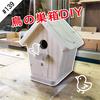 #139 親子で作ろう!鳥の巣箱組み立てキットをDIY
