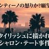 映画『ワンス・アポン・ア・タイム・イン・ハリウッド(ワンハリ)』【ネタバレ感想】タランティーノの描いたシャロン・テート事件は予想外の結末を迎えたのです!