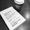 読書会〜「センスメイキング」