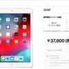 iPadのネット接続はどうすればいい?:iPadを購入する時に迷うこと。