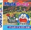 ドラえもんカート2    GB版      最悪のレースゲームを遊んでみたいと思いませんか?