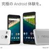 Googleの新製品イベントは10月4日開催?「Pixel」「Google Home」「Daydream」発表予定?