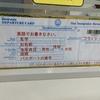DL284 バンコク>成田