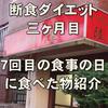 【断食ダイエット3ヶ月目】7回目の解禁日に食べた物紹介 世田谷上町のラーメン屋「陸」を紹介 がっつり二郎系のインスパイア