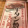 一軒め酒場 新橋店「牛タン焼き」異常に硬いけどジューシー!
