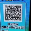 ロコン(アローラのすがた) QRコード