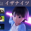 日本最強の布陣が集まったインディーズアニメ上映会に行ってみた結果・・・
