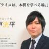 【ライト版カケハシ】中四国ブロック長:岡戸洸平さん