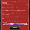 鬼桃語り 4.3アップデート コトダマ謎掛けイベント開催2018/10/18〜2018/10/24