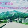 【日本二百名山】秩父のシンボル・武甲山に登山にいってきた!