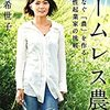 『ホームレス農園: 命をつなぐ「農」を作る! 若き女性起業家の挑戦』書評・目次・感想・評価