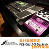 「Fractal Audio Systems FX8 CAJ Custom Set」!FX8とKochの歪みをまとめたペダルボードセット!