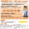 【11/26開催】新卒採用セミナー@KL 日鉄日立システムエンジニアリング