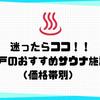 神戸市内のおすすめサウナ施設を、価格帯別に一挙に紹介