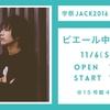 第9位  早稲田2016 有名アーティストの トークショー企画開催!
