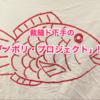 鯛焼きウルトラピクニック外伝2:「裁縫ド下手なお方さまの、ノボリ・プロジェクト!!」の巻