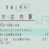 木古内駅 普通入場券