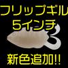 【ノリーズ】ギル食いバスにオススメの「フリップギル 5インチ」に新色追加!