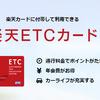 楽天カードのETCカードはあとから発行もOKなカード!年会費540円掛かる以外はメリットが多い!