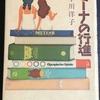 小川洋子『ミーナの行進」