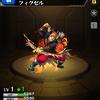 【モンスト】豹人の魔弓士フィグゼル、使い道、評価、攻略、ドロップ率、入手場所/命火を射抜く魔弓戦士
