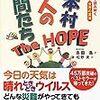 【レビュー】『日本村100人の仲間たち The HOPE』