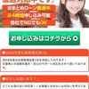 グリーンサポートは東京都中央区日本橋室町1-8-3の闇金です。