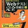 Webテスト玉手箱の対策方法!おすすめの書籍をご紹介します!