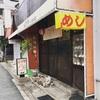茨木の独創的な創作系食堂。茨木 ムツヤ
