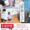 【読書】トヨタ式家事シェアを読んで