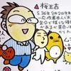 桜玉吉【しあわせのかたち】1000回読める!!