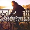 自転車通勤を9年続けている僕がオススメのアイテムを3つ紹介する!