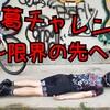 七葛チャレンジ!!!!~限界の先へ~後編