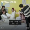 TWICE TV SPECIAL. 1-3 (ジャケット/MV撮影・3年7組ダヒョン高校卒業式など 3本)TWICE公式VLIVE動画/日本語字幕-KNOCK KNOCKの頃