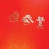 【鼎泰豊】小籠包が美味しい、行列必至の台湾料理レストラン【博多店】