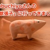@bubuchiyoさんの「鳥獣張子」に行ってきました。