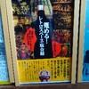 北海道珍観光地・レトロスペース坂