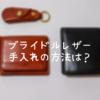 【ケア方法】ブライドルレザーの革製品の手入れの仕方とは?