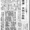資料から:朝日への反撃!