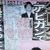 宮藤官九郎もアビガンで助かったのに、患者への投与が少な過ぎる
