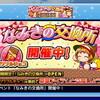 【イベント】サクスペ「なみきの交換所2021/2/15~」