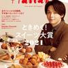 中村倫也company〜「バレンタインデー〜一番でした。」