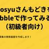 bosyuさんもどきをBubbleで作ってみる!(初級者向け)~5:募集検索しよう